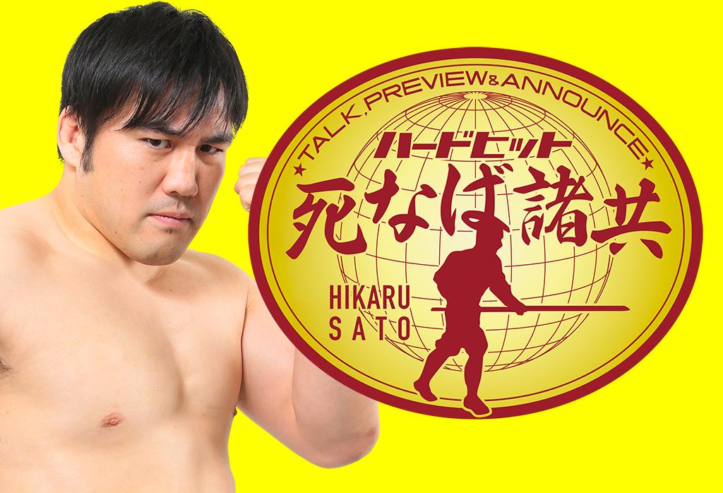 5月5日23時からニコニコプロレスチャンネルで『ハードヒット 死なば諸共』生放送!