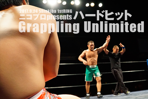 ニコプロpresentsハードヒット「Grappling Unlimited」
