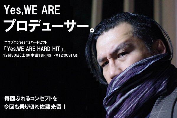 12.30新木場「YES, WE ARE HARD HIT!!」でWEBポスター発売決定!売り上げ全額をTAKAYAMANIAへ募金