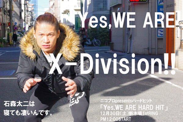 12.30新木場「YES, WE ARE HARD HIT!!」の増席が決定!当日券は11時から発売