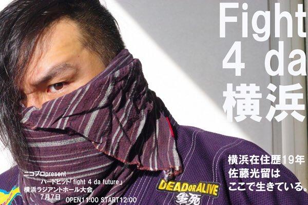 7.7横浜ラジアントホール「fight 4 da future」の試合順が決定!TENGAが特別協賛!