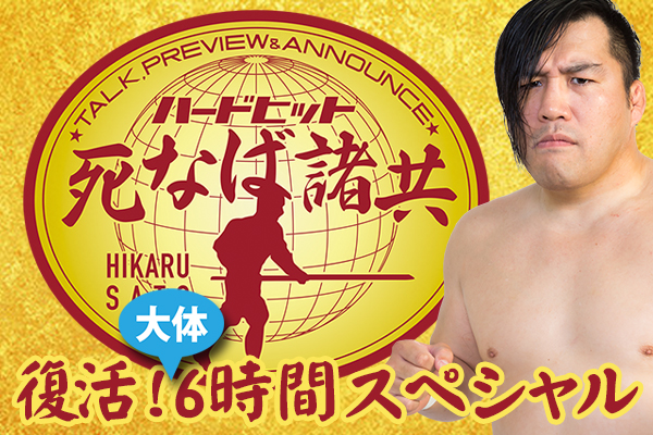 佐藤光留がニコプロに生出演し、7.7「fight 4 da future」を振り返ったりする『ハードヒット 死なば諸共』を9月29日深夜24時から大体6時間生放送!ゲストあり!