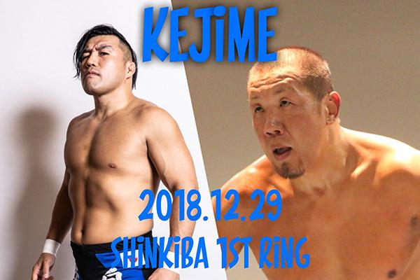 12・29新木場「KEJIME」指定席の増席が決定!ダークマッチで本戦出場者決定トーナメントを開催!