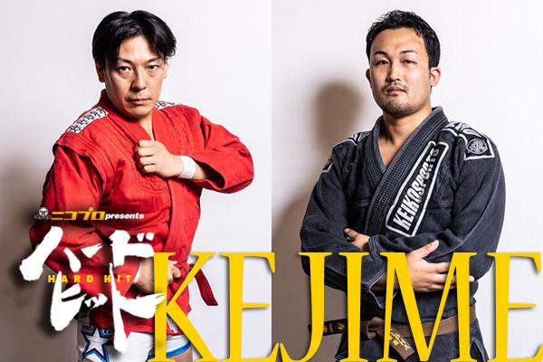 12・29新木場「KEJIME」の試合順が決定!メインは光留vs髙橋、セミは鈴木vs川村!