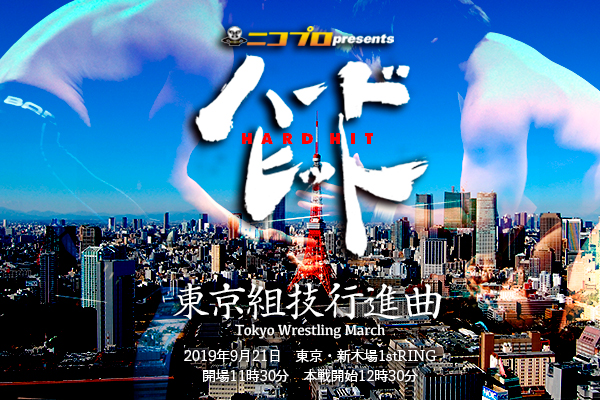 9・21新木場「東京組技行進曲」の試合順が決定!セミが盟友・青木篤志に贈るエキシビション・タッグ・ランブルで、メインが第5回 THE NEXT CONTENDERS tournament決勝戦!