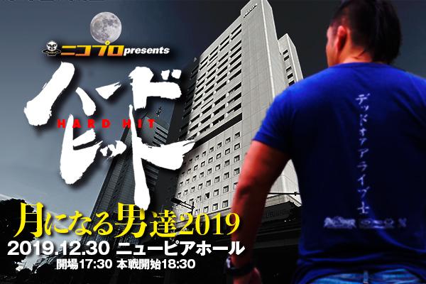 ニコプロpresentsハードヒット「月になる男達2019」