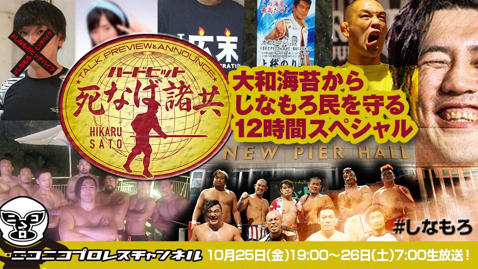 ニコプロで本日10月25日19時から『ハードヒット 死なば諸共』の12時間スペシャルを放送!