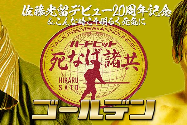 ニコプロで本日6月13日20時から『ハードヒット 死なば諸共ゴールデン』!無料部分はYouTube Liveでも同時配信!