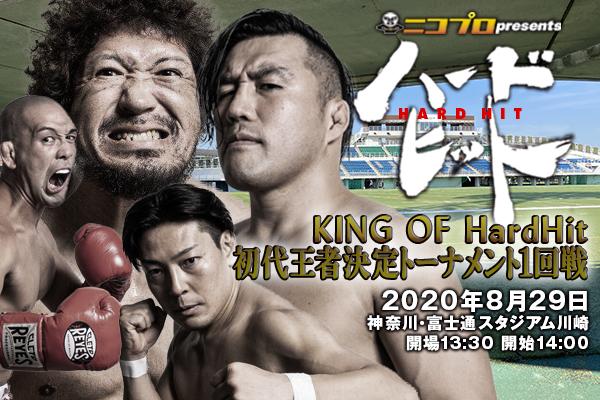 明日の「KING OF HardHit初代王者決定トーナメント1回戦」をニコプロで緊急生中継!キッチンカー情報&観戦時の注意事項など