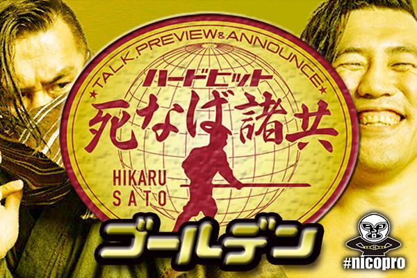 ニコプロで本日9月21日21時から『ハードヒット 死なば諸共』を放送!8・29川崎大会の振り返り解説!