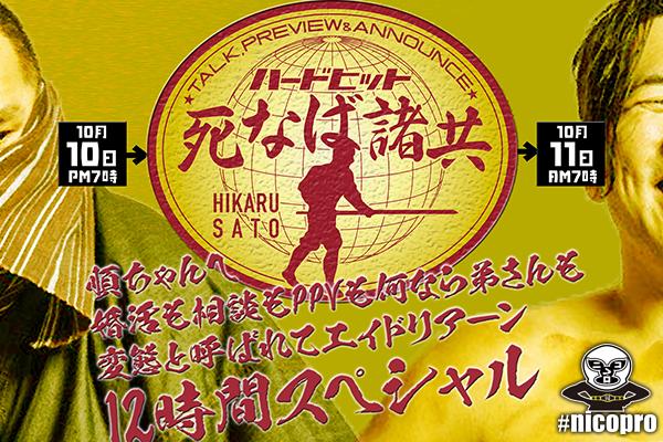 ニコプロで本日10月10日19時から『ハードヒット 死なば諸共12時間スペシャル』を、11日の朝7時まで生放送!8.29川崎での2大会がPPV化!