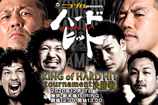 ニコプロpresentsハードヒット「KING of HARD HIT tournament決勝戦」