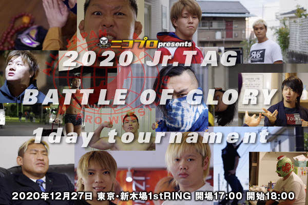 12.27「2020 Jr.TAG BATTLE OF GLORY 1day tournament」の当日券情報&ニコプロでのPPV生中継が決定!