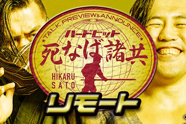 本日2月12日深夜24時からニコプロで『しなもろリモート』を生放送!