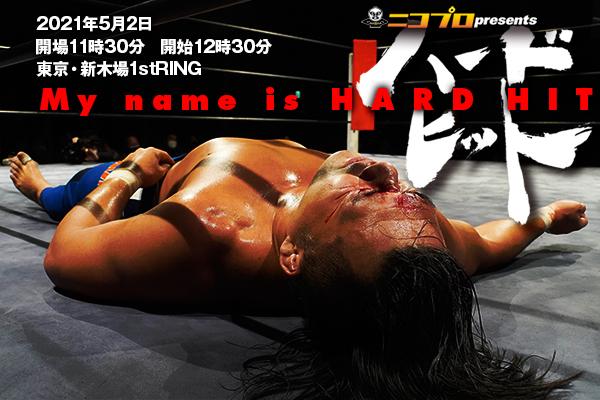5月2日に新木場で「My name is HARD HIT」の開催が決定!対抗戦に先がけてGLEATから飯塚が参戦!