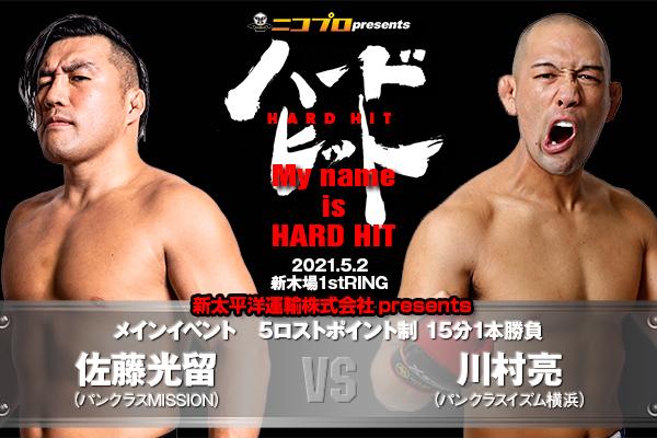 5・2新木場「My name is HARD HIT」の全対戦カード決定!