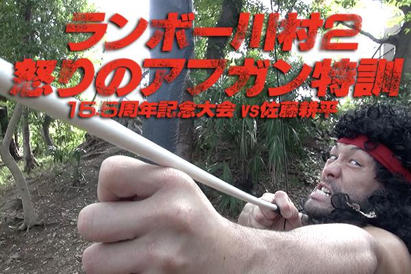 5・2新木場「怒りのアフガン」の試合順が決定!ランボーの特訓動画が公式YouTubeで公開中!