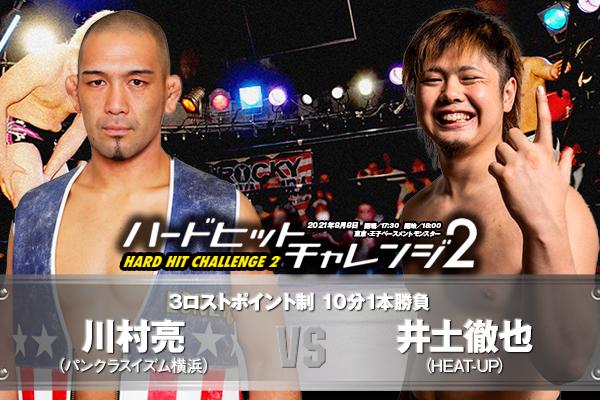 8・8王子で「ハードヒットチャレンジ2」開催!川村vs井土、光留vs小岩など全対戦カード決定!