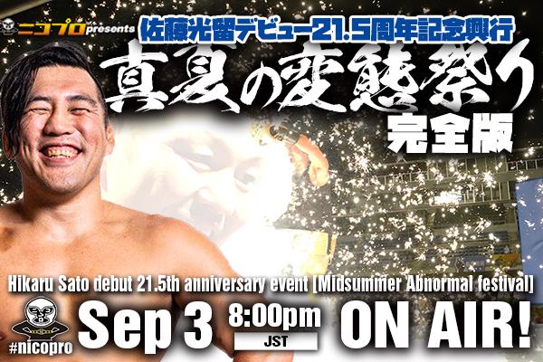 9月3日に「ハードヒットチャレンジ2」「真夏の変態祭り【完全版】」をニコプロで放送!前口太尊プロレスデビュー戦をYouTubeで先行公開!