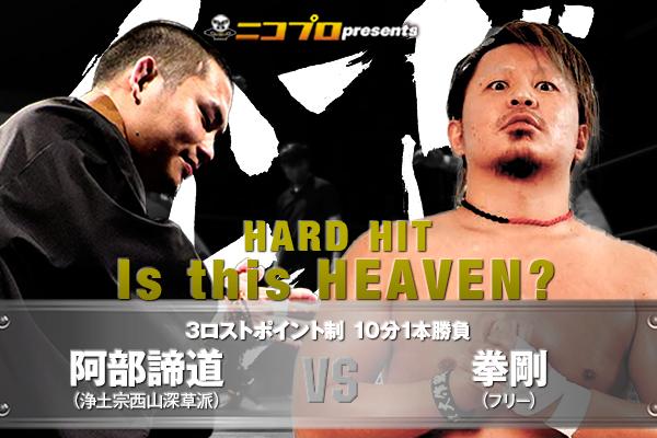 阿部諦道vs拳剛、植木嵩行vsSUSHIを加え、9・26新木場「Is this HEAVEN?」の全カード決定!